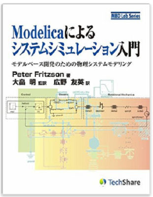 Introductory Modelica Book in Japanese