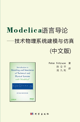 Introductory Modelica Book in Chinese